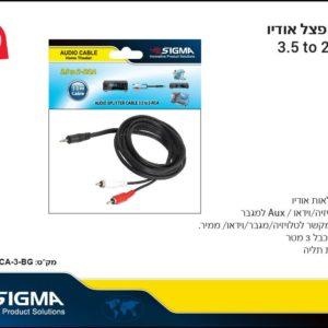 כבל מפצל 3.5 ל RCA 2 אורך 3 מטר בשקית SIGMA