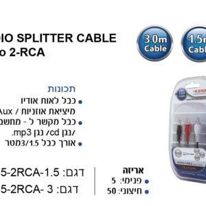כבל מפצל אודיו 3.5 ל RCA 2  אורך 3 מטר  SIGMA