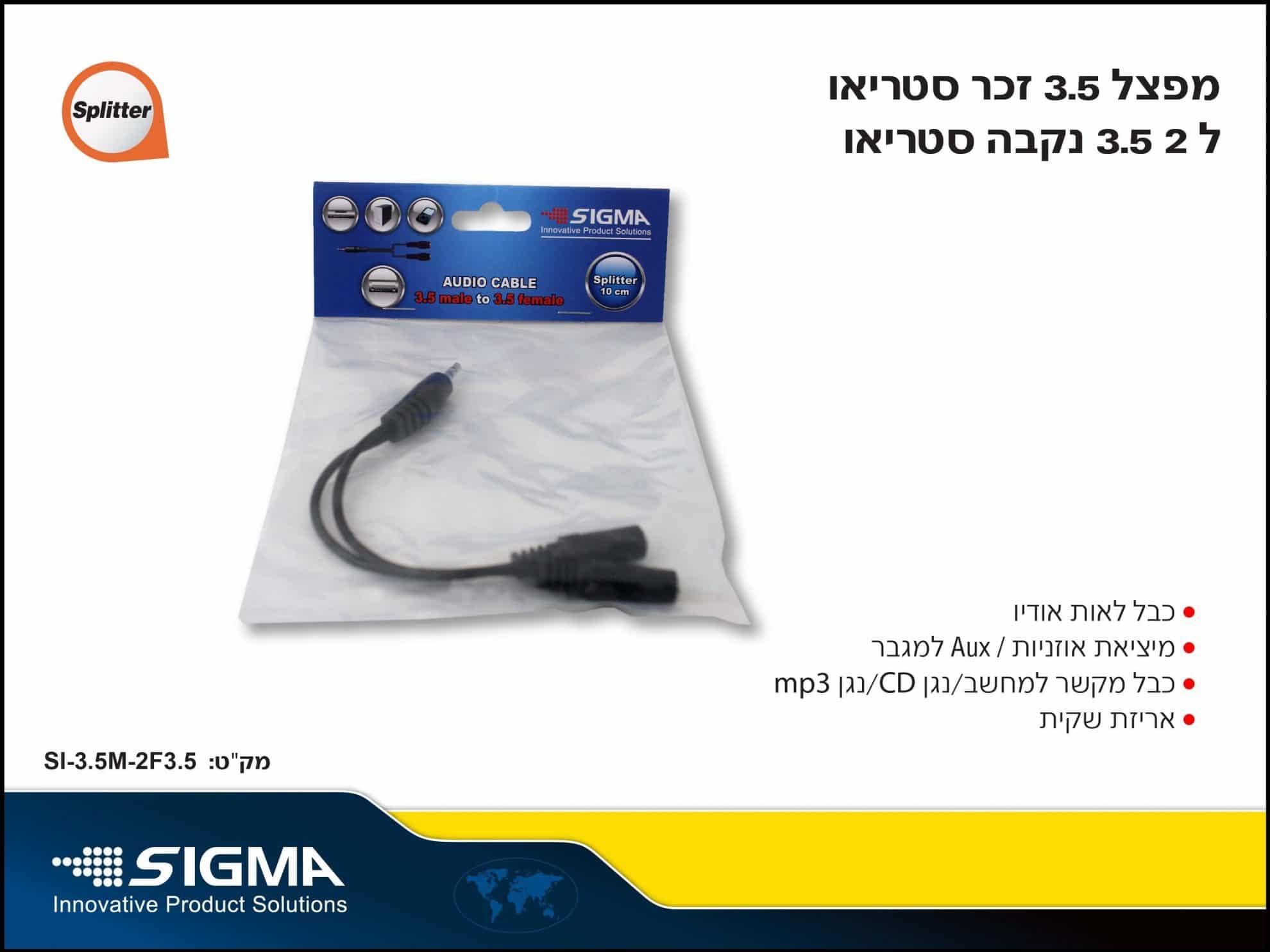 מפצל 3.5 זכר סטריאו ל -2  3.5 נקבה סטריאו בשקית SIGMA