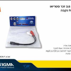 מפצל 3.5 זכר סטריאו ל - 2 RCA נקבה בשקית SIGMA