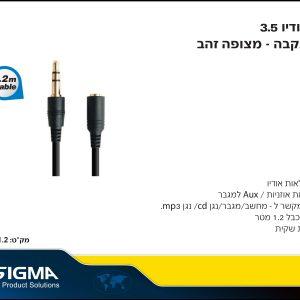 כבל מאריך 3.5- זכר לנקבה ציפוי זהב 1.2 מטר בשקית SIGMA