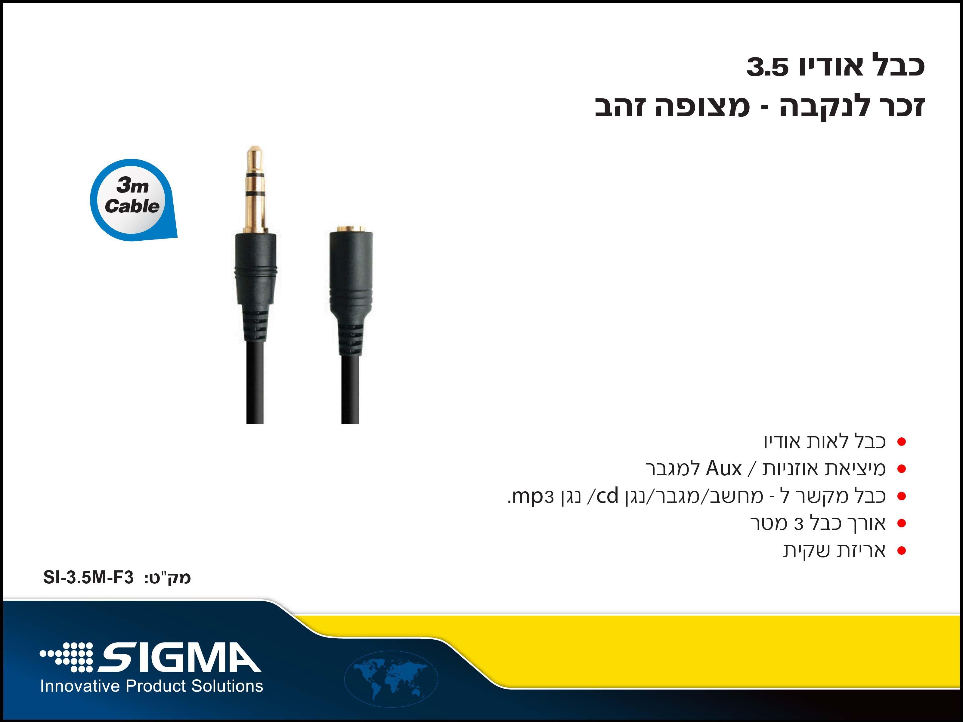 כבל מאריך 3.5- זכר לנקבה ציפוי זהב 3 מטר בשקית SIGMA