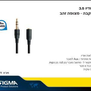 כבל מאריך 3.5- זכר לנקבה ציפוי זהב 5 מטר בשקית SIGMA