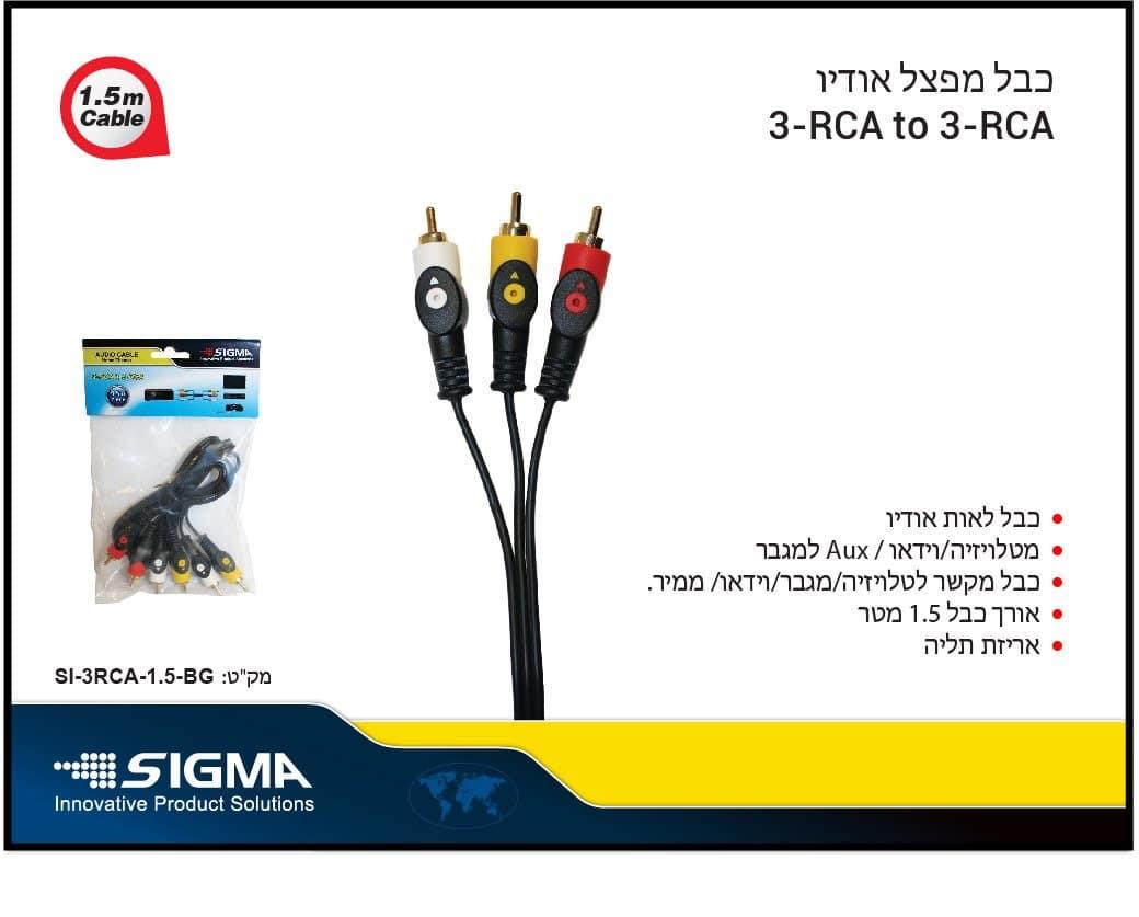 כבל מפצל RCA 3 ל RCA 3 אורך 1.5 מטר SIGMA בשקית