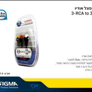כבל מפצל 3.5 ל RCA 3 אורך 1.5 מטר SIGMA בבליסטר