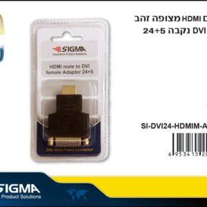 מתאם HDMI  זכר ל DVI נקבה 24+5 מצופה זהב SIGMA ב
