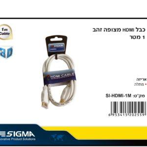 כבל HDMI מצופה זהב 1 מטר SIGMA לבן במתלה SIGMA