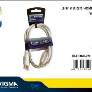כבל HDMI מצופה זהב 2 מטר SIGMA לבן במתלה SIGMA