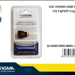 מתאם HDMI מיני  נקבה ל מיקרו זכר מצופה זהב SIGMA