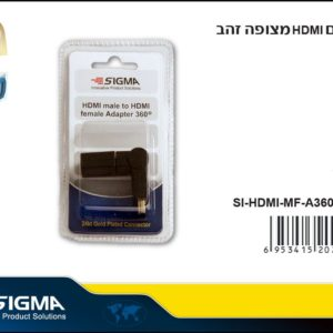 מתאם HDMI  מצופה זהב 360° SIGMA בבליסטר