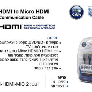 כבל HDMI micro מצופה זהב 2 מטר SIGMA בבליסטר