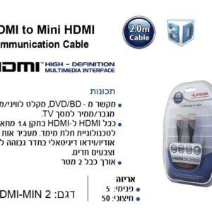 כבל HDMI mini מצופה זהב 2 מטר SIGMA בבליסטר