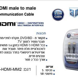 כבל HDMI מצופה זהב 2 מטר זכר לזכר SIGMA בבליסטר