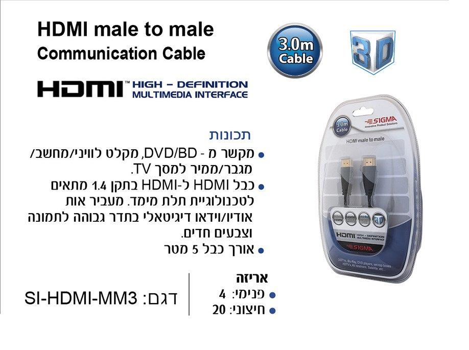 כבל HDMI מצופה זהב 3 מטר זכר לזכר SIGMA בבליסטר