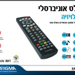 שלט אוניברסאלי לטלוויזיות כולל סוללות SIGMA
