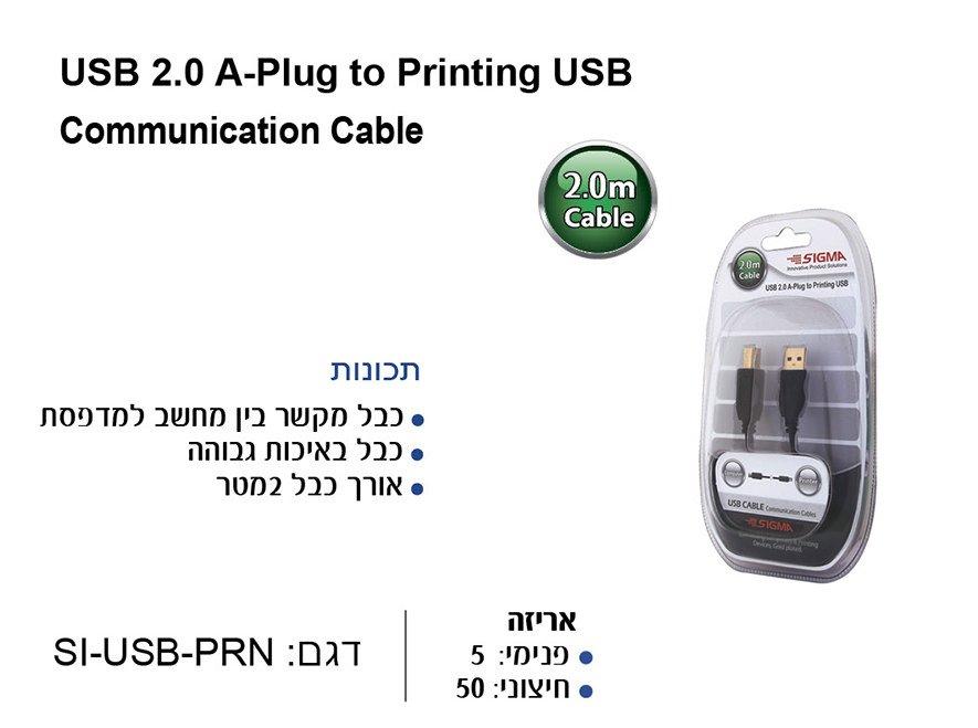 כבל תקשורת USB PRINTER מצופה זהב 2 מטר SIGMA בבליסטר