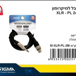 SIGMA    במתלה  PL-XLR כבל למיקרופון 2 מטר