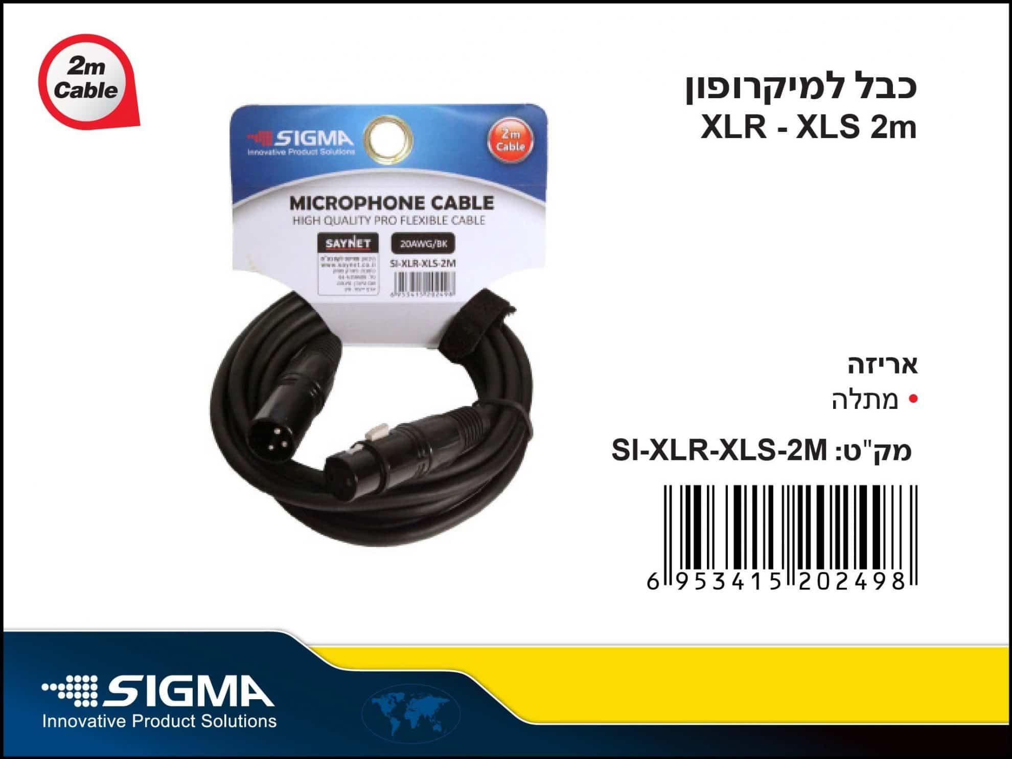 SIGMA במתלה XLR כבל למיקרופון 2 מטר