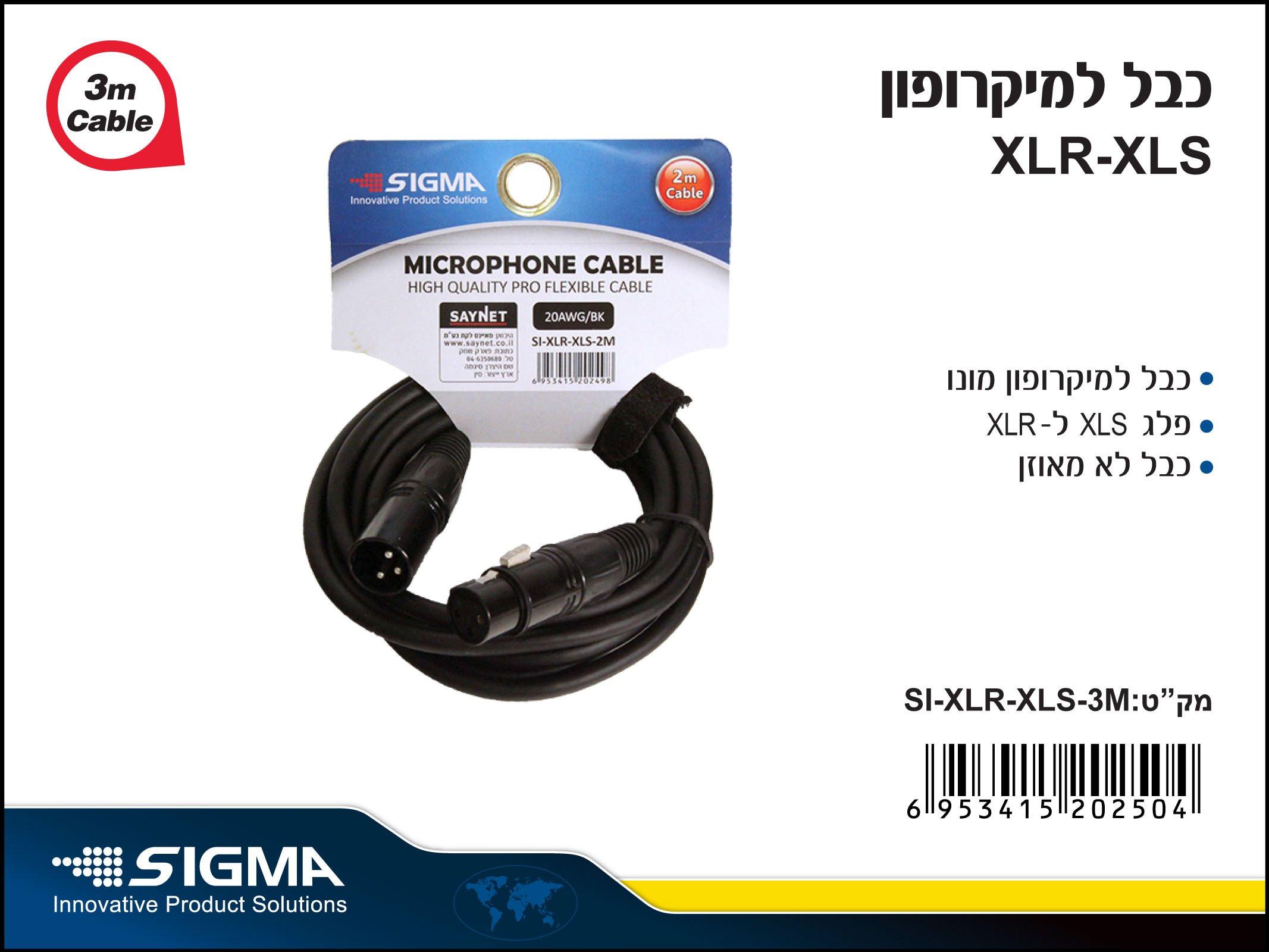 SIGMA XLR -XLS כבל למיקרופון 3 מטר