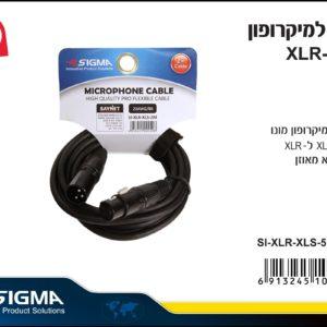 SIGMA XLR -XLS כבל למיקרופון 5 מטר