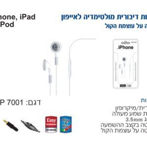 אוזניית דיבורית מולטימדיה לאייפון כולל ווליום  S