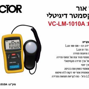 מד אור לוקסמטר דיגיטלי דגם VICTOR1010A