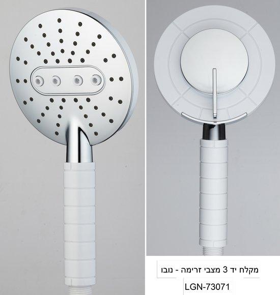 מקלח יד 3 מצבי זרימה - נובו