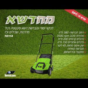 מכשיר ניקוי לדשא סינטטי  TO114